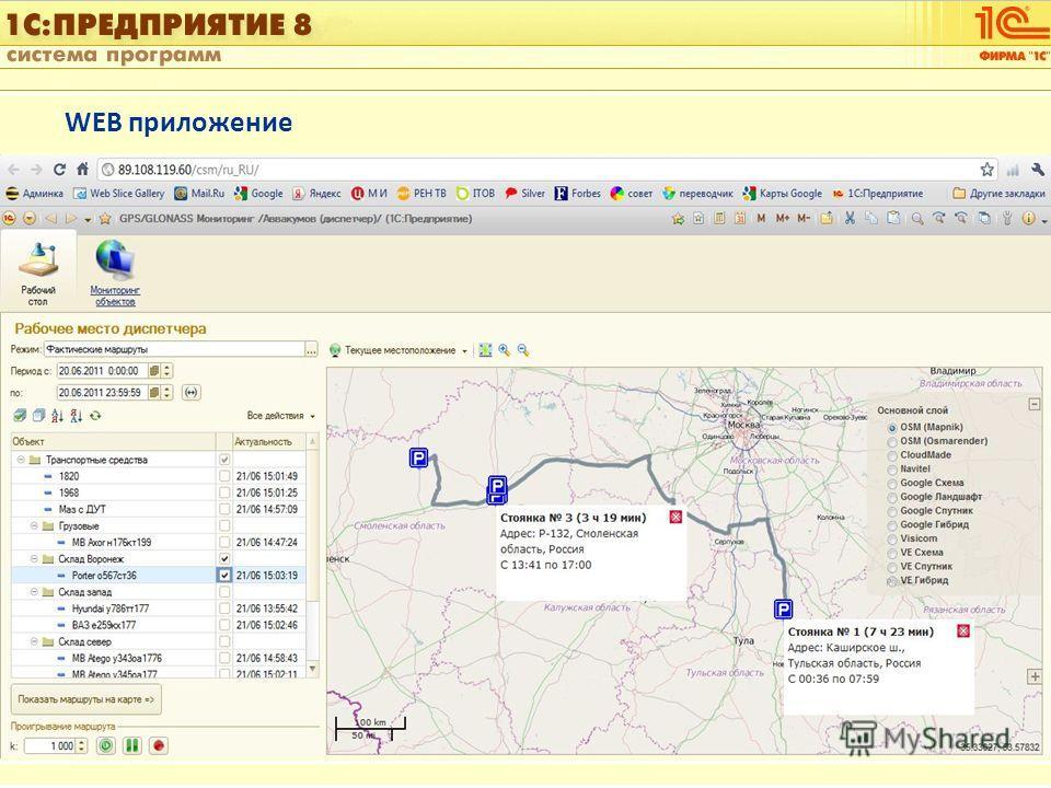 1С:Управление автотранспортом Слайд 24 из [60] WEB приложение