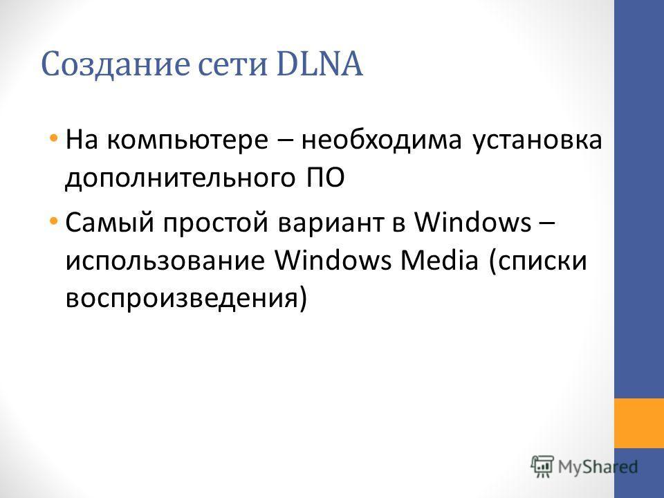 Создание сети DLNA На компьютере – необходима установка дополнительного ПО Самый простой вариант в Windows – использование Windows Media (списки воспроизведения)