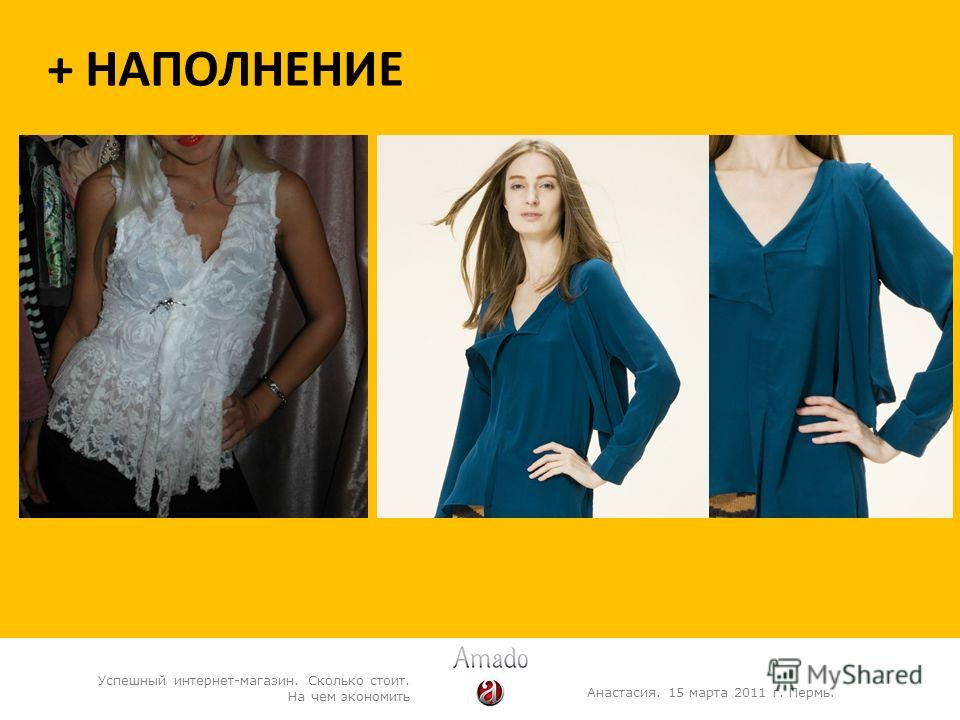 + НАПОЛНЕНИЕ Анастасия. 15 марта 2011 г. Пермь. Успешный интернет-магазин. Сколько стоит. На чем экономить