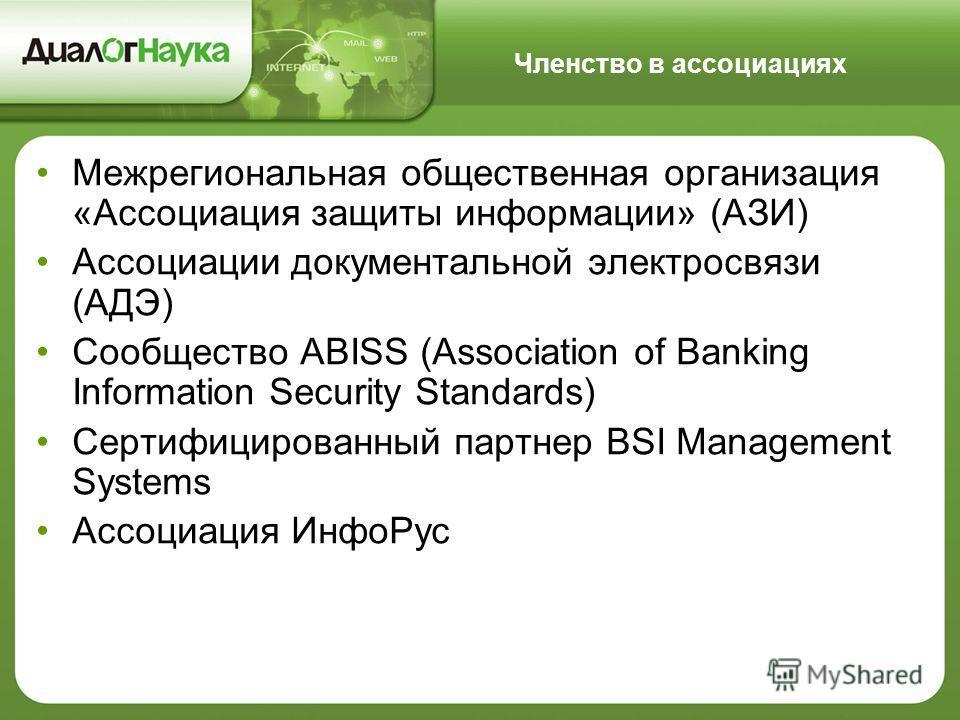 Членство в ассоциациях Межрегиональная общественная организация «Ассоциация защиты информации» (АЗИ) Ассоциации документальной электросвязи (АДЭ) Сообщество ABISS (Association of Banking Information Security Standards) Сертифицированный партнер BSI M