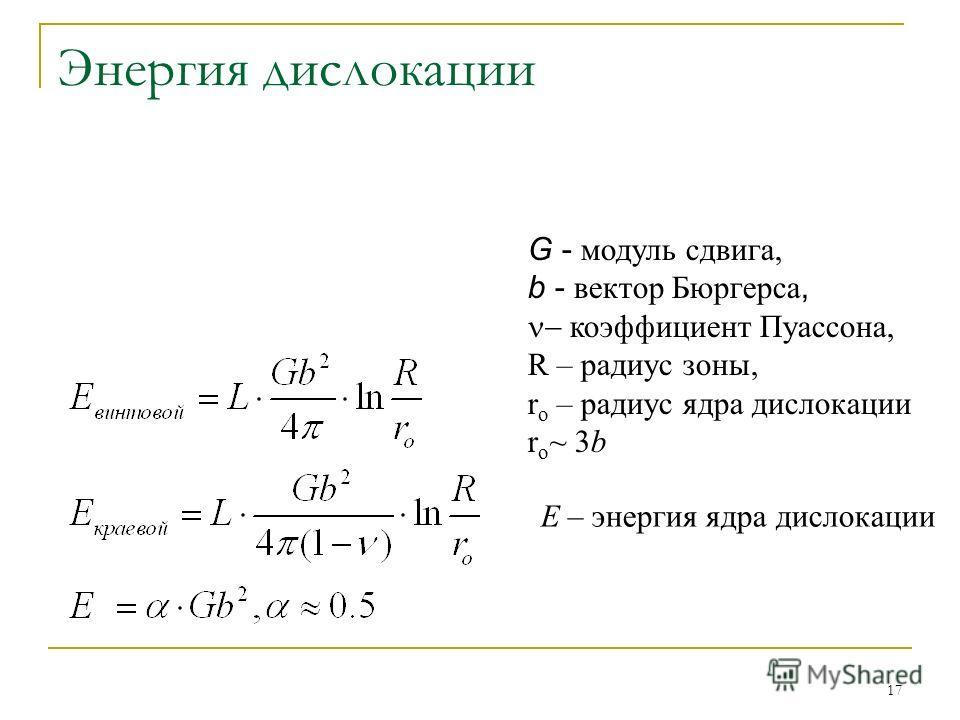 17 Энергия дислокации G - модуль сдвига, b - вектор Бюргерса, коэффициент Пуассона, R – радиус зоны, r o – радиус ядра дислокации r o ~ 3b Е – энергия ядра дислокации