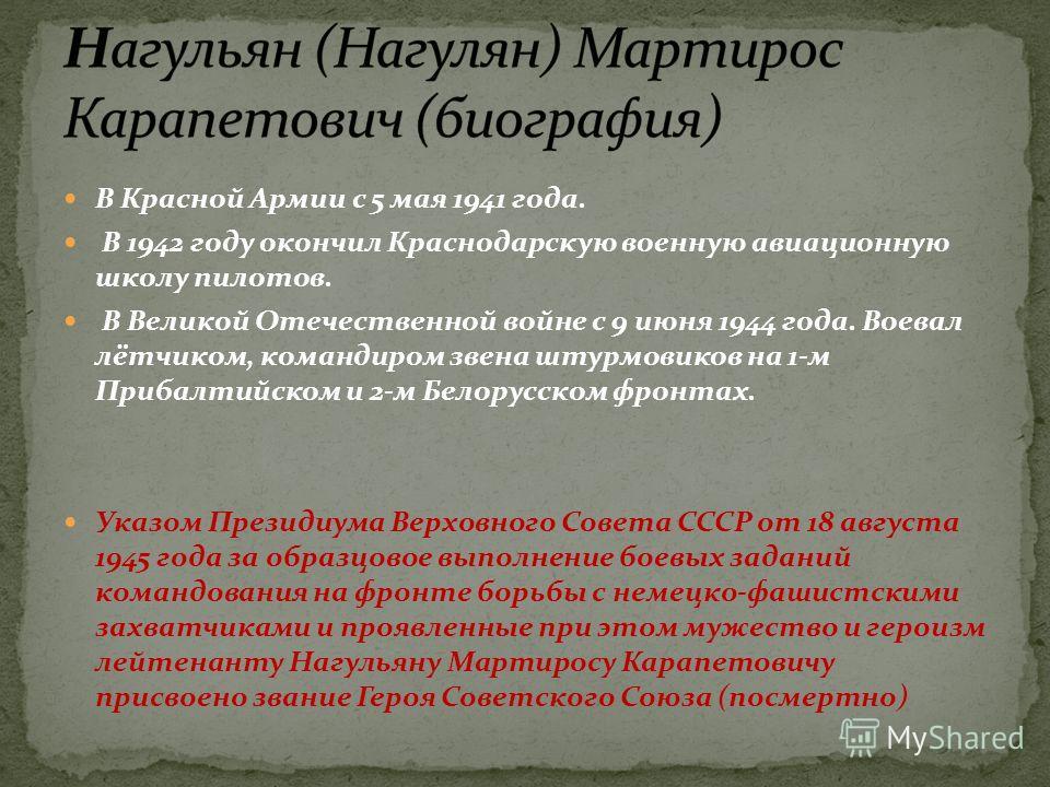В Красной Армии с 5 мая 1941 года. В 1942 году окончил Краснодарскую военную авиационную школу пилотов. В Великой Отечественной войне с 9 июня 1944 года. Воевал лётчиком, командиром звена штурмовиков на 1-м Прибалтийском и 2-м Белорусском фронтах. Ук
