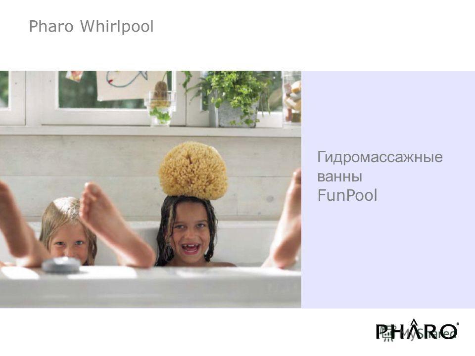 Pharo Whirlpool Гидромассажные ванны FunPool