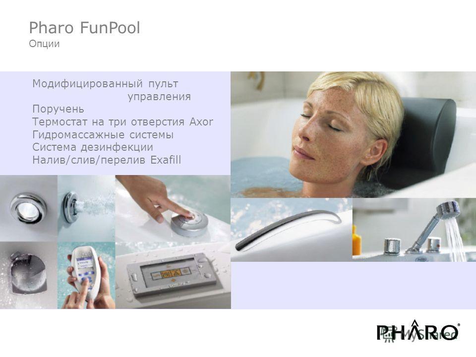 Pharo Whirlpool Опции Pharo FunPool Модифицированный пульт управления Поручень Термостат на три отверстия Axor Гидромассажные системы Система дезинфекции Налив/слив/перелив Exafill
