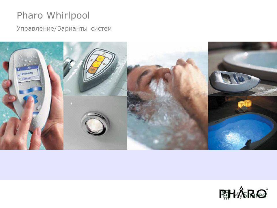Pharo Whirlpool Управление/Варианты систем