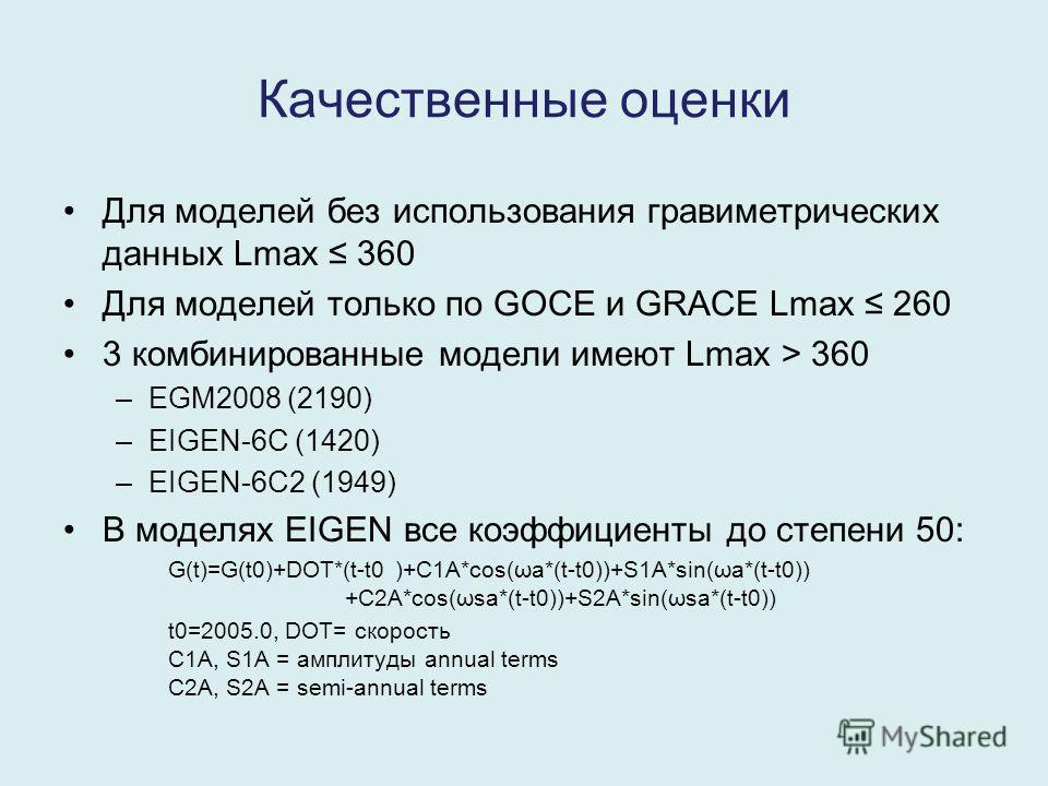 Качественные оценки Для моделей без использования гравиметрических данных Lmax 360 Для моделей только по GOCE и GRACE Lmax 260 3 комбинированные модели имеют Lmax > 360 –EGM2008 (2190) –EIGEN-6C (1420) –EIGEN-6C2 (1949) В моделях EIGEN все коэффициен