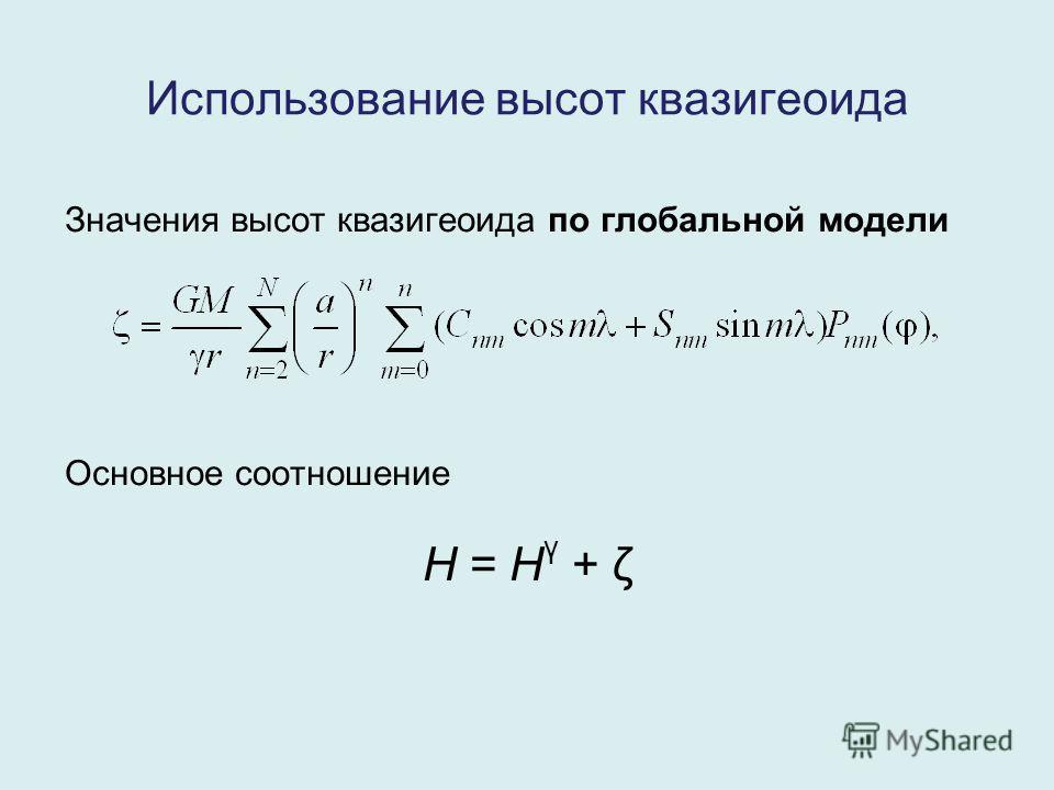 Использование высот квазигеоида Значения высот квазигеоида по глобальной модели Основное соотношение H = H γ + ζ