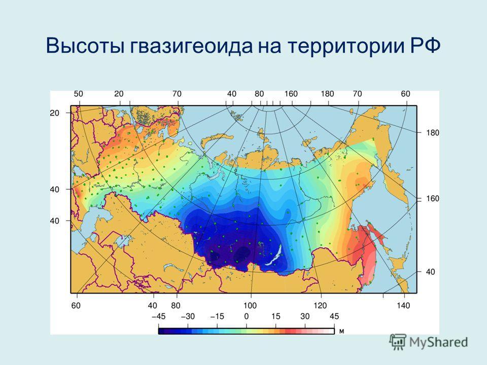 Высоты гвазигеоида на территории РФ