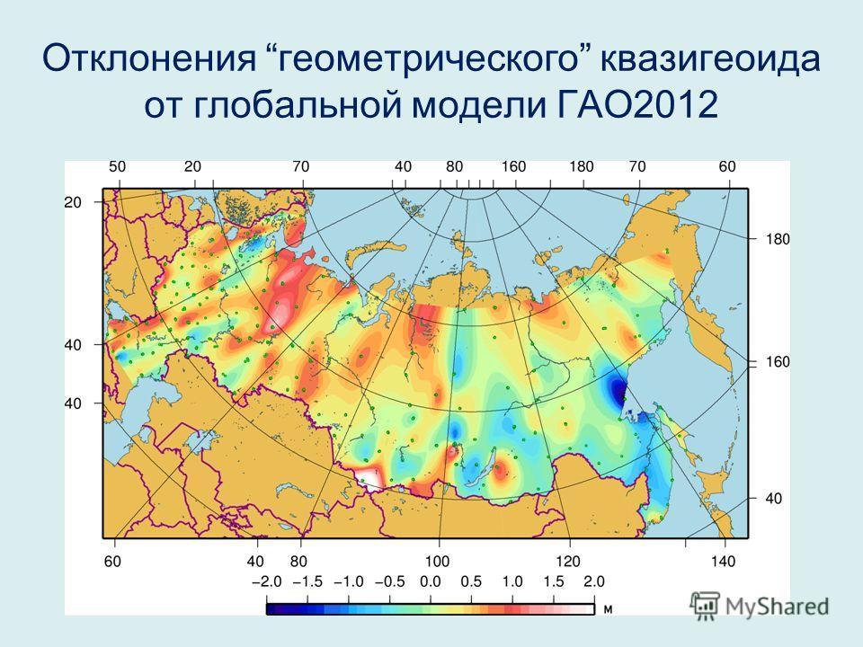 Отклонения геометрического квазигеоида от глобальной модели ГАО2012