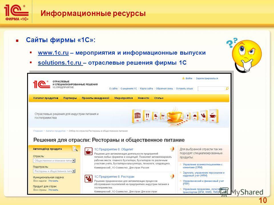 10 Информационные ресурсы Сайты фирмы «1С»: www.1c.ru – мероприятия и информационные выпуски www.1c.ru solutions.1c.ru – отраслевые решения фирмы 1С
