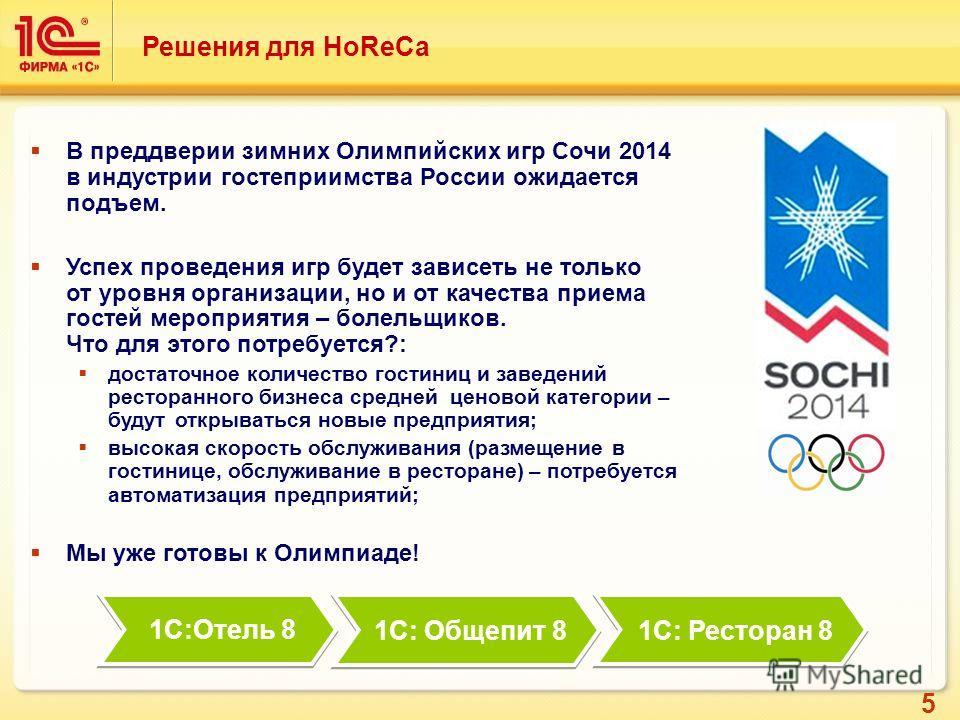 5 В преддверии зимних Олимпийских игр Сочи 2014 в индустрии гостеприимства России ожидается подъем. Успех проведения игр будет зависеть не только от уровня организации, но и от качества приема гостей мероприятия – болельщиков. Что для этого потребует