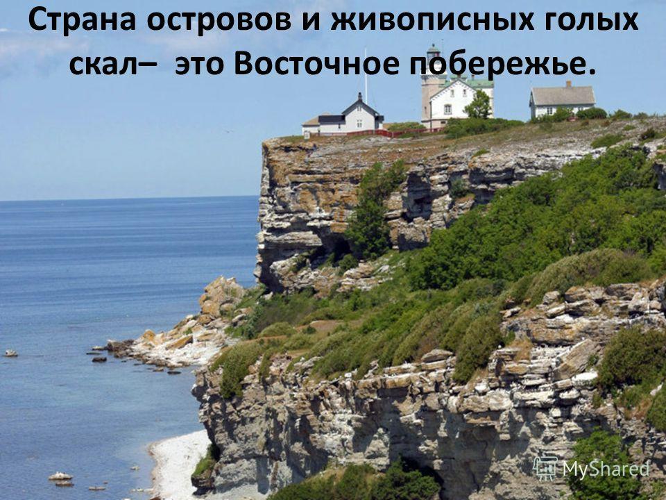 Страна островов и живописных голых скал– это Восточное побережье.