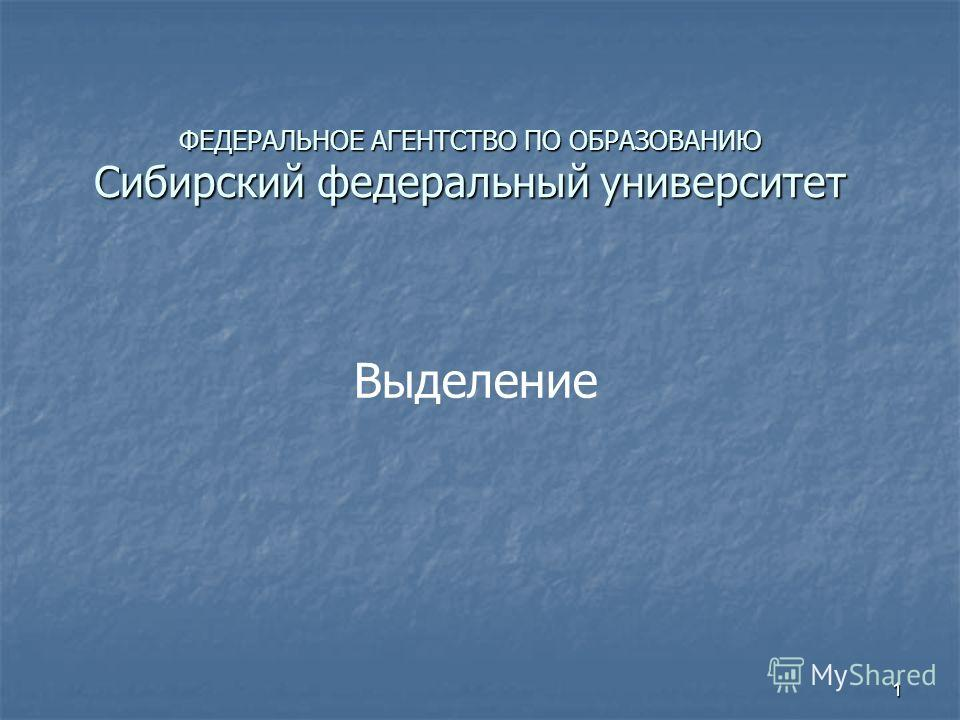 1 ФЕДЕРАЛЬНОЕ АГЕНТСТВО ПО ОБРАЗОВАНИЮ Сибирский федеральный университет Выделение
