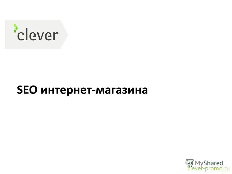 SEO интернет-магазина clever-promo.ru