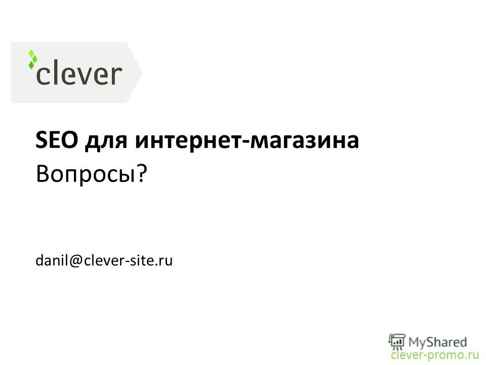SEO для интернет-магазина Вопросы? danil@clever-site.ru clever-promo.ru