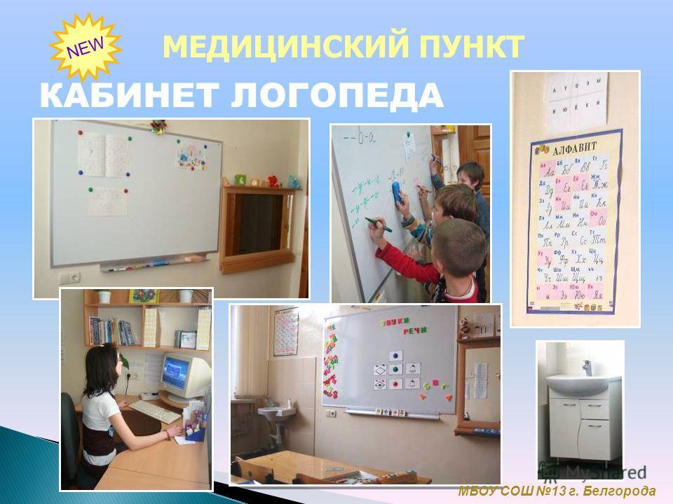 КАБИНЕТ ЛОГОПЕДА МЕДИЦИНСКИЙ ПУНКТ NEW МБОУ СОШ 13 г. Белгорода
