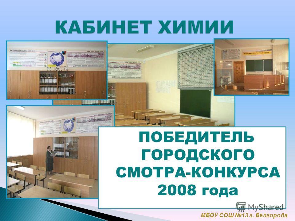 ПОБЕДИТЕЛЬ ГОРОДСКОГО СМОТРА-КОНКУРСА 2008 года МБОУ СОШ 13 г. Белгорода