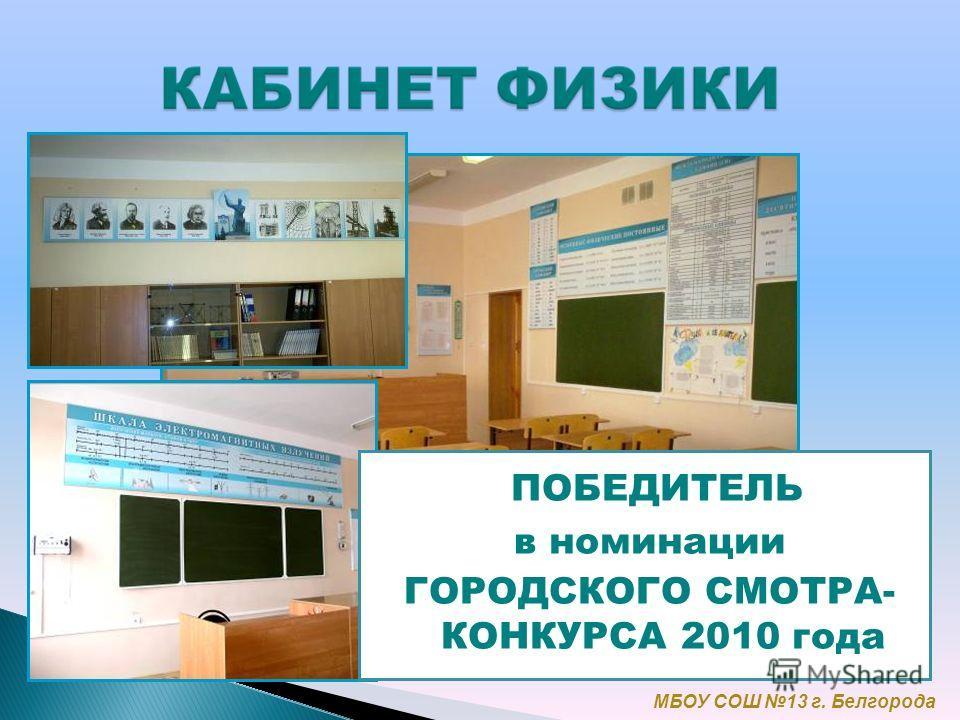 ПОБЕДИТЕЛЬ в номинации ГОРОДСКОГО СМОТРА- КОНКУРСА 2010 года МБОУ СОШ 13 г. Белгорода
