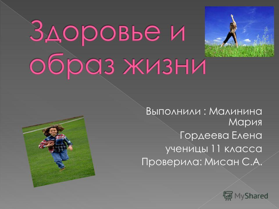 Выполнили : Малинина Мария Гордеева Елена ученицы 11 класса Проверила: Мисан С.А.