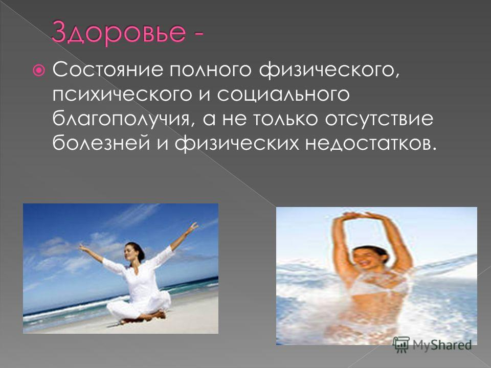Состояние полного физического, психического и социального благополучия, а не только отсутствие болезней и физических недостатков.