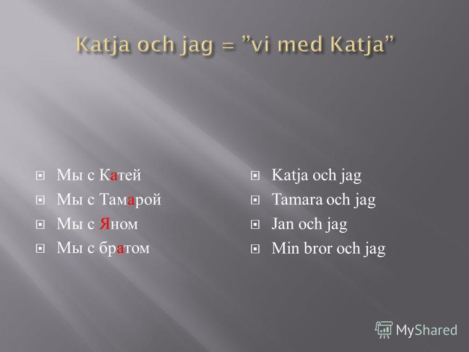 Мы с Катей Мы с Тамарой Мы с Яном Мы с братом Katja och jag Tamara och jag Jan och jag Min bror och jag