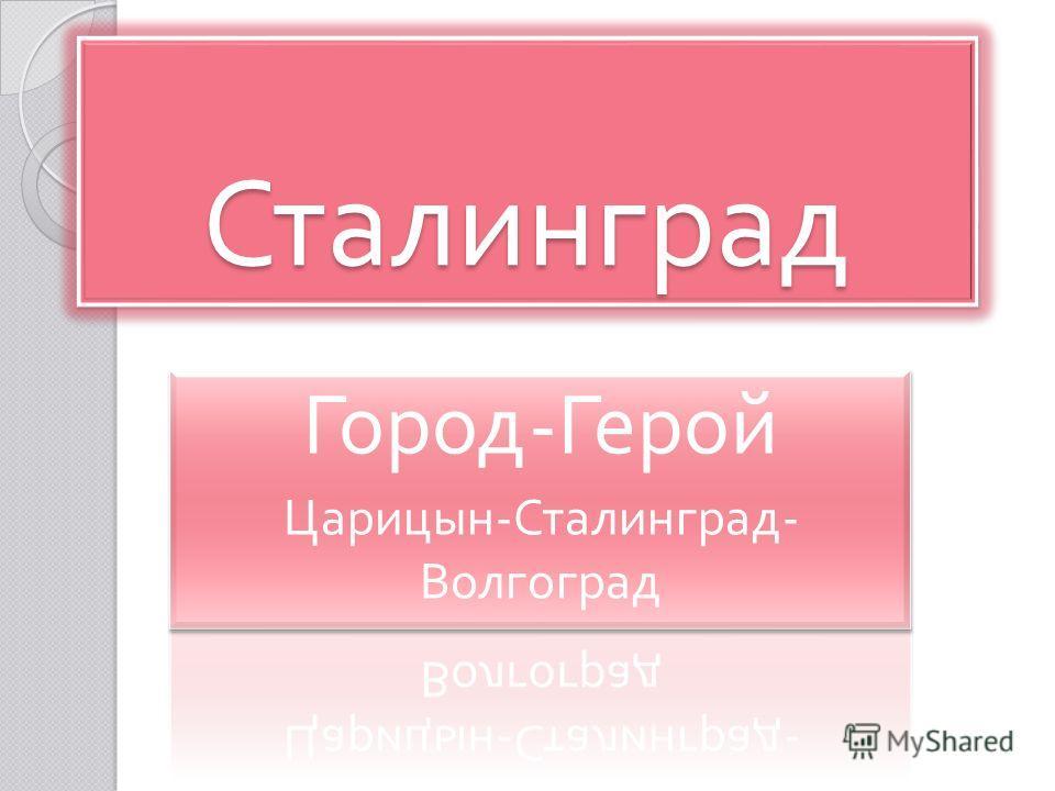 СталинградСталинград