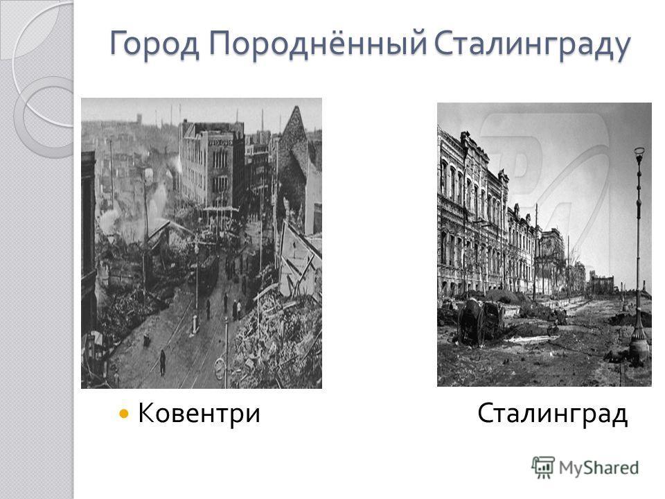 Город Породнённый Сталинграду Ковентри Сталинград