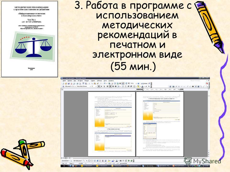 3. Работа в программе с использованием методических рекомендаций в печатном и электронном виде (55 мин.)