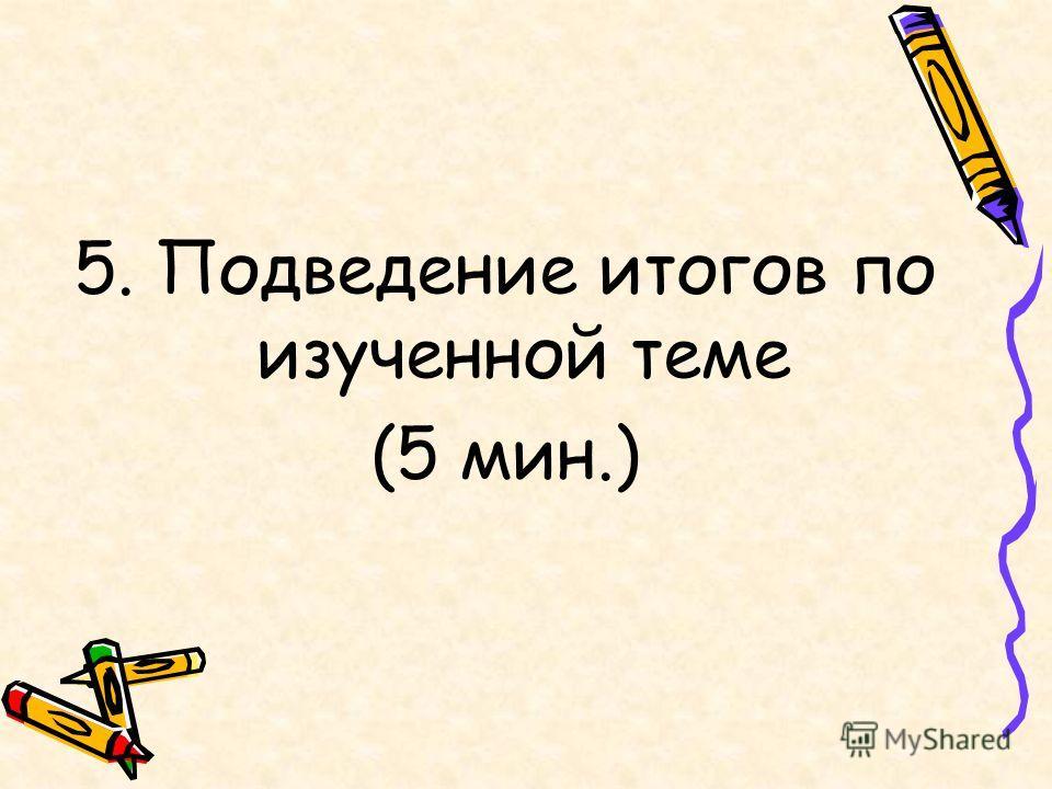 5. Подведение итогов по изученной теме (5 мин.)