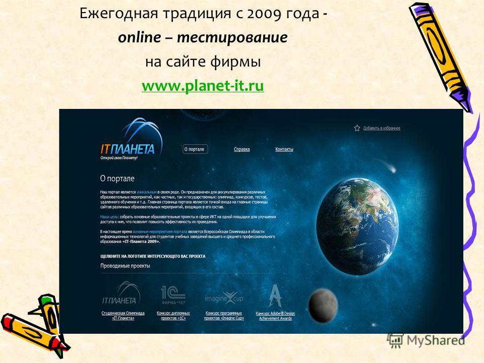Ежегодная традиция с 2009 года - online – тестирование на сайте фирмы www.planet-it.ru