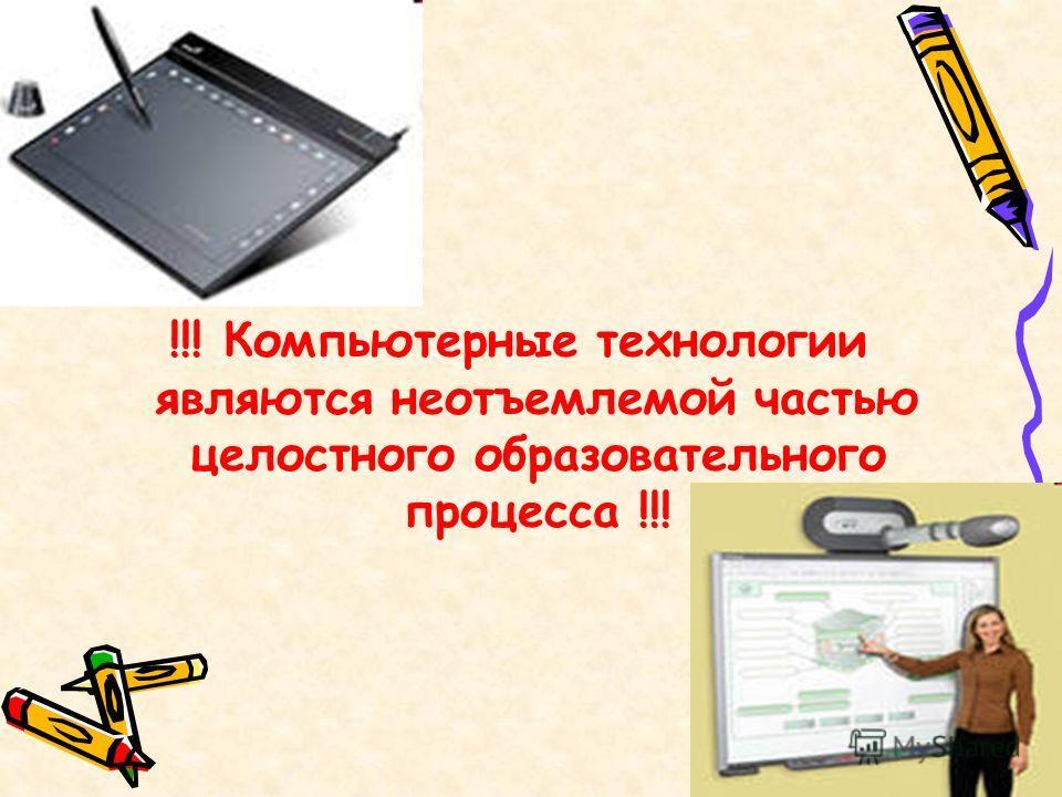 !!! Компьютерные технологии являются неотъемлемой частью целостного образовательного процесса !!!