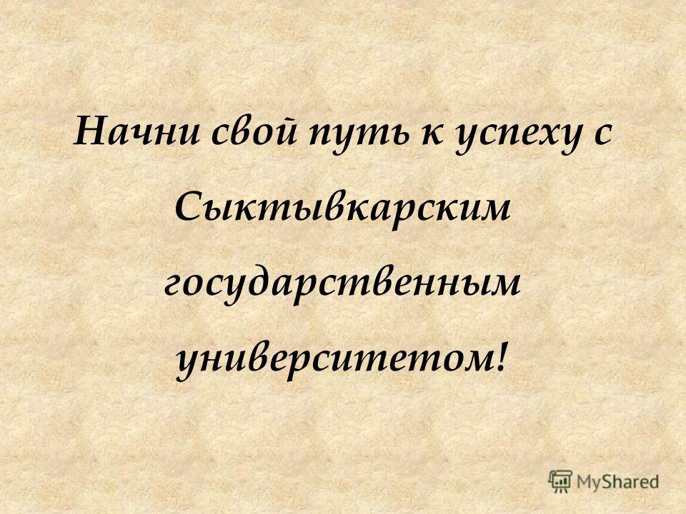 Начни свой путь к успеху с Сыктывкарским государственным университетом!