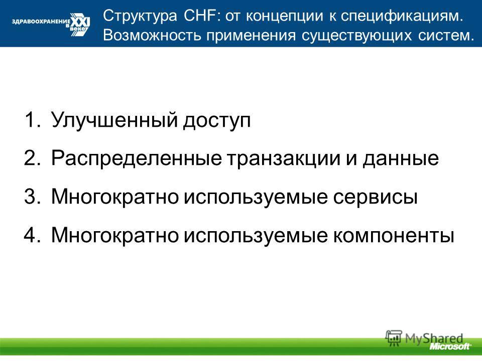 Структура CHF: от концепции к спецификациям. Возможность применения существующих систем. 1.Улучшенный доступ 2.Распределенные транзакции и данные 3.Многократно используемые сервисы 4.Многократно используемые компоненты