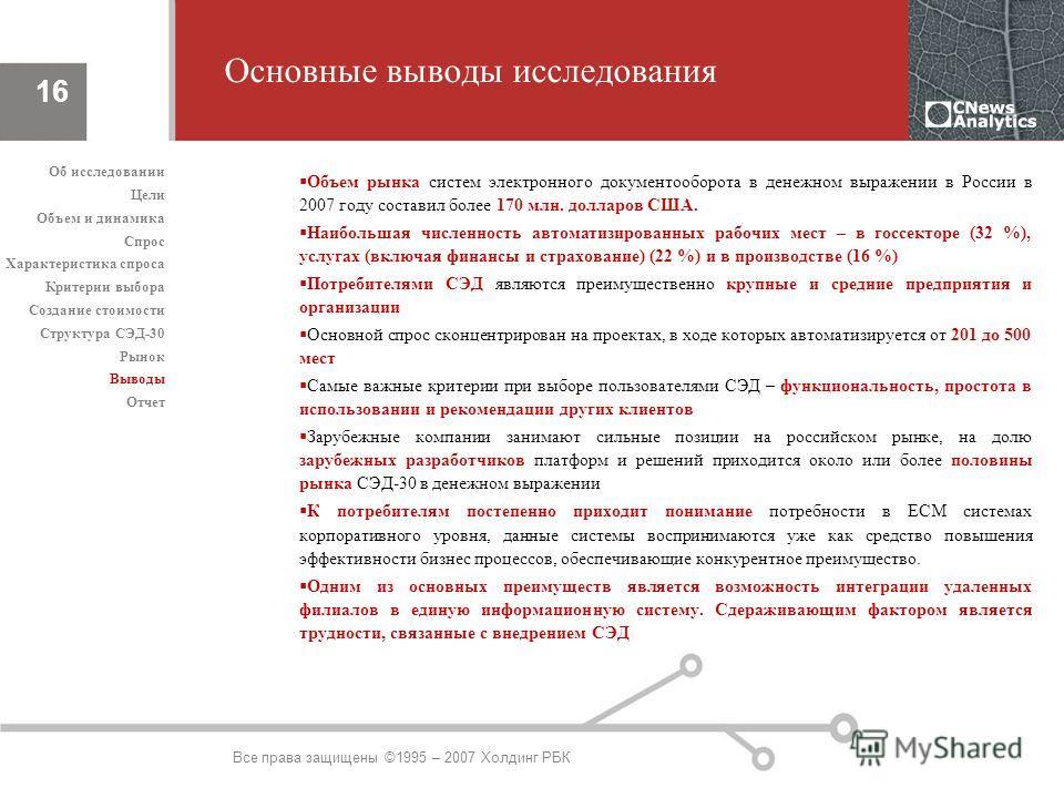 Все права защищены ©1995 – 2007 Холдинг РБК 16 Основные выводы исследования Объем рынка систем электронного документооборота в денежном выражении в России в 2007 году составил более 170 млн. долларов США. Наибольшая численность автоматизированных раб