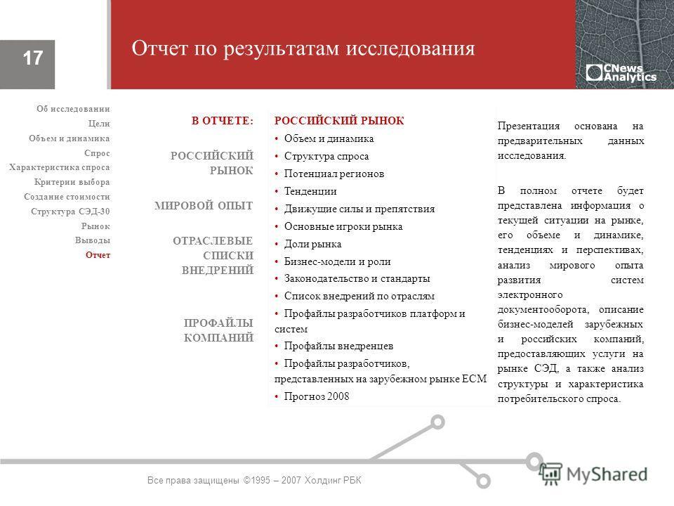 Все права защищены ©1995 – 2007 Холдинг РБК 17 Отчет по результатам исследования Презентация основана на предварительных данных исследования. В полном отчете будет представлена информация о текущей ситуации на рынке, его объеме и динамике, тенденциях
