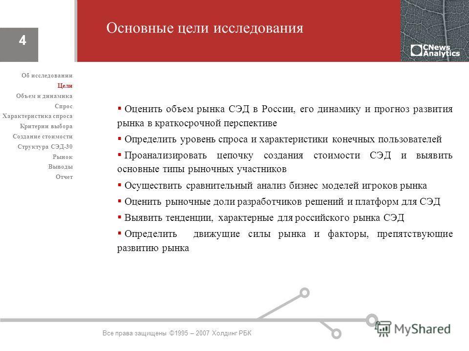 Все права защищены ©1995 – 2007 Холдинг РБК 4 Основные цели исследования Оценить объем рынка СЭД в России, его динамику и прогноз развития рынка в краткосрочной перспективе Определить уровень спроса и характеристики конечных пользователей Проанализир