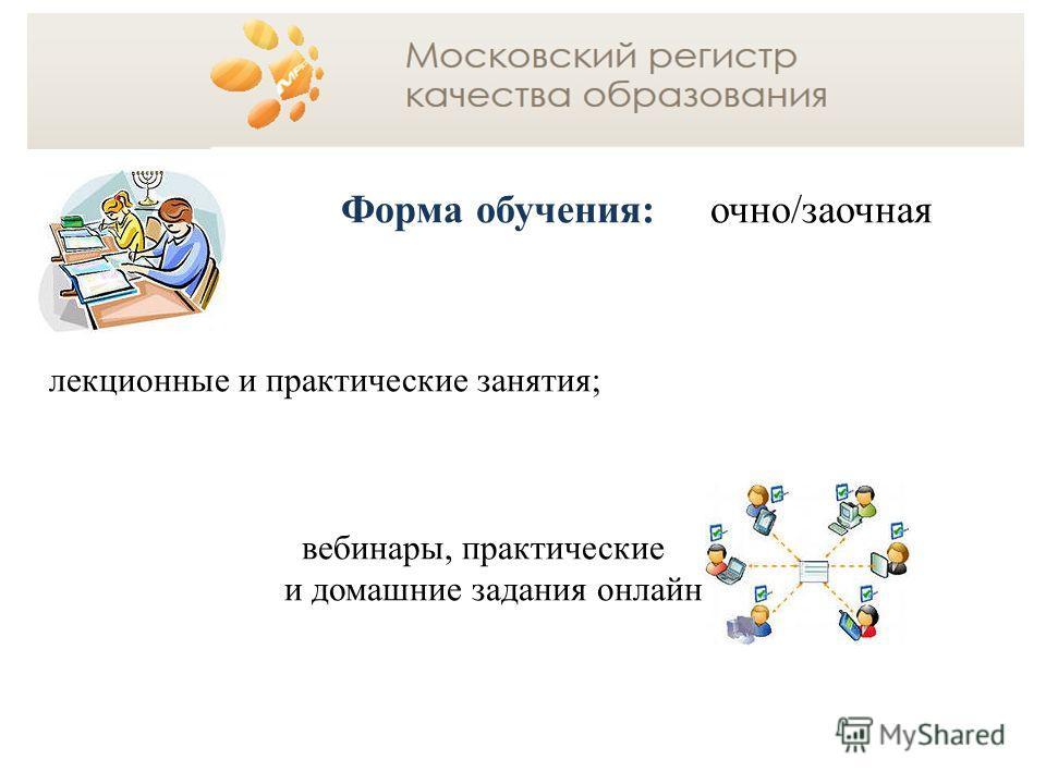 Форма обучения: очно/заочная лекционные и практические занятия; вебинары, практические и домашние задания онлайн