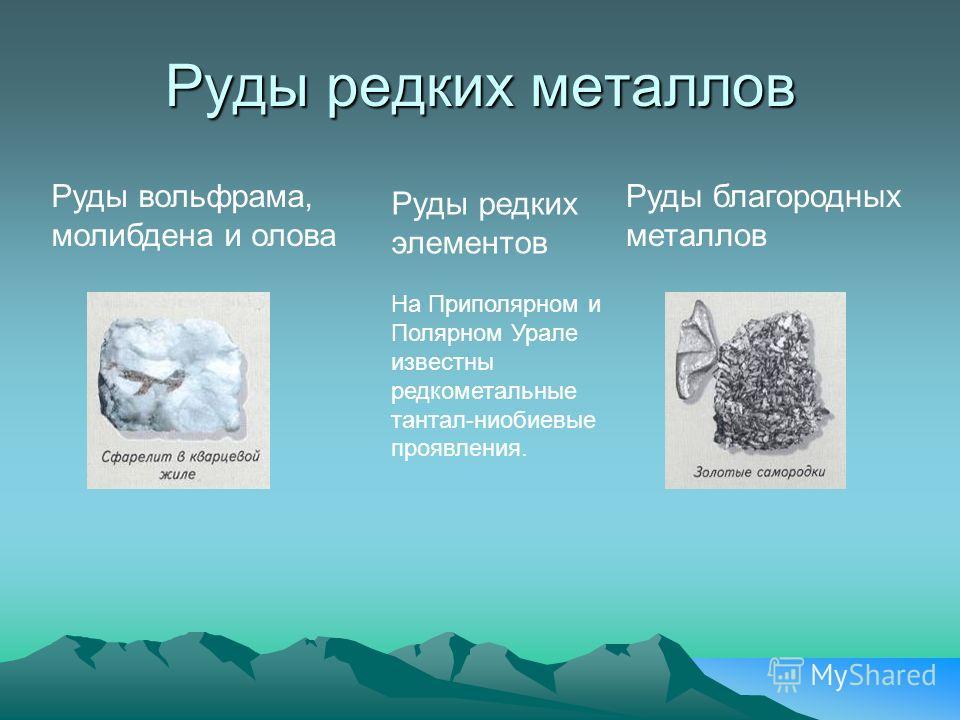 Руды редких металлов Руды вольфрама, молибдена и олова Руды редких элементов Руды благородных металлов На Приполярном и Полярном Урале известны редкометальные тантал-ниобиевые проявления.