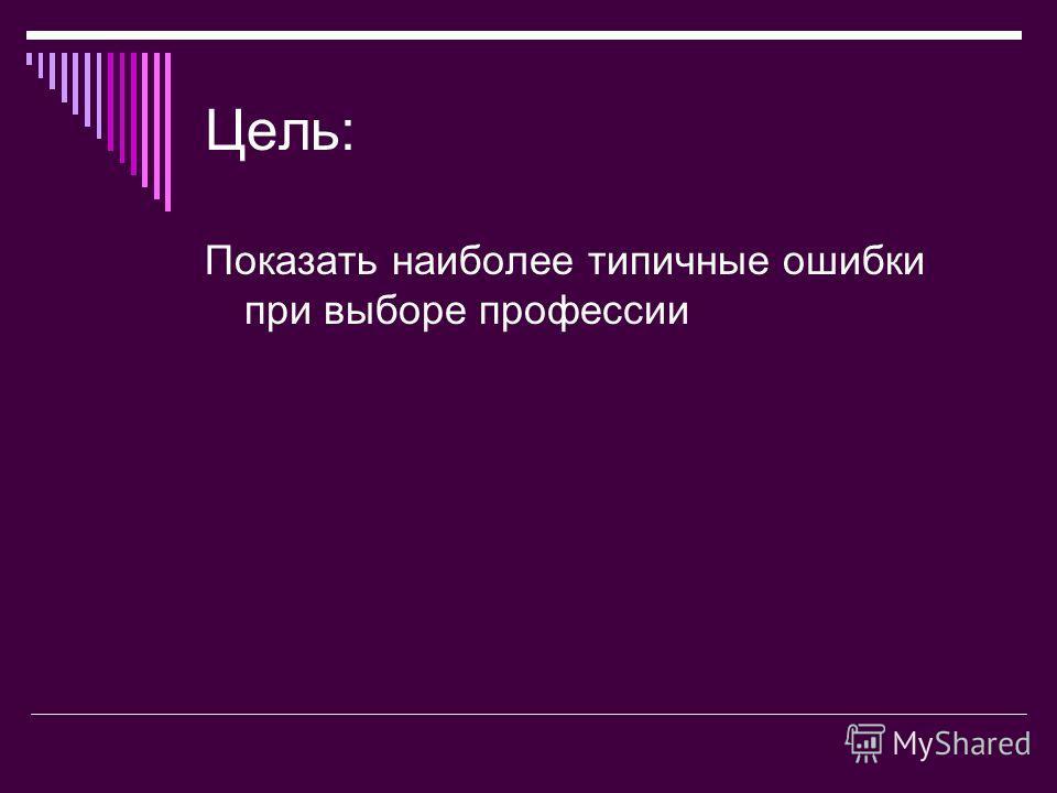 Авторы: Есина Л.А. –педагог-психолог МОУ СОШ 18 г. Белгорода