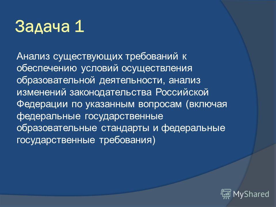 Задача 1 Анализ существующих требований к обеспечению условий осуществления образовательной деятельности, анализ изменений законодательства Российской Федерации по указанным вопросам (включая федеральные государственные образовательные стандарты и фе