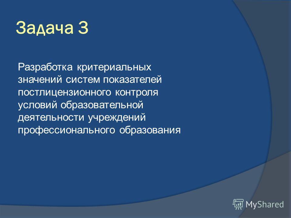 Задача 3 Разработка критериальных значений систем показателей постлицензионного контроля условий образовательной деятельности учреждений профессионального образования