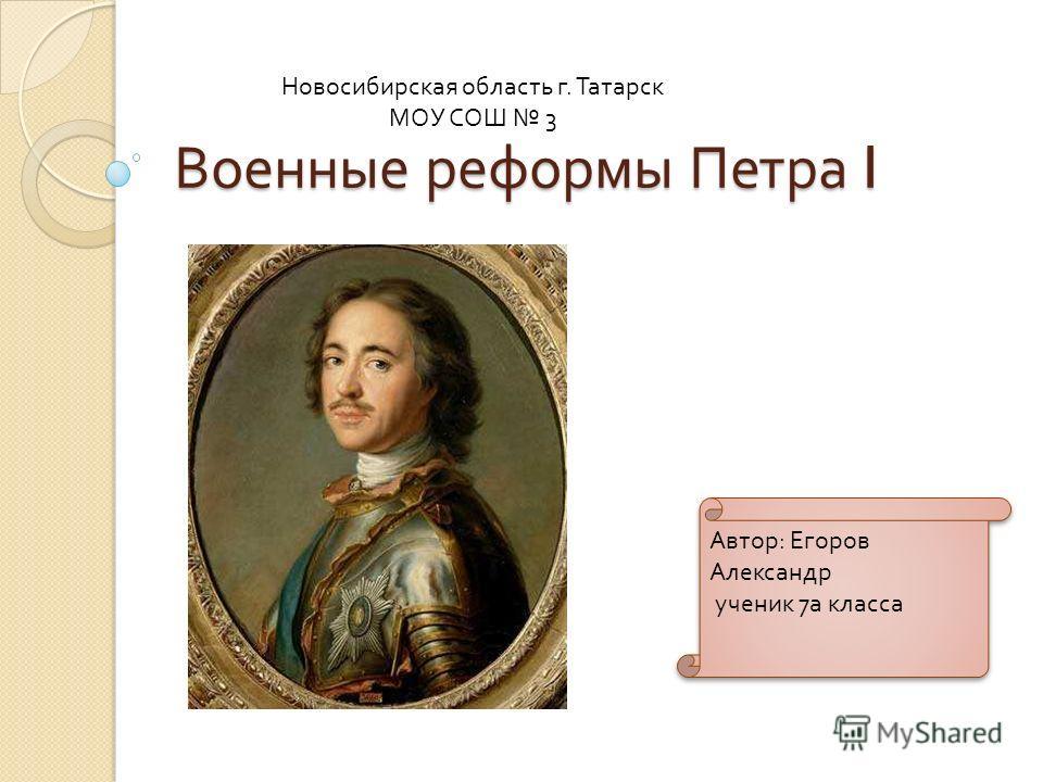 Презентация на тему Военные реформы Петра i Автор Егоров  1 Военные реформы Петра