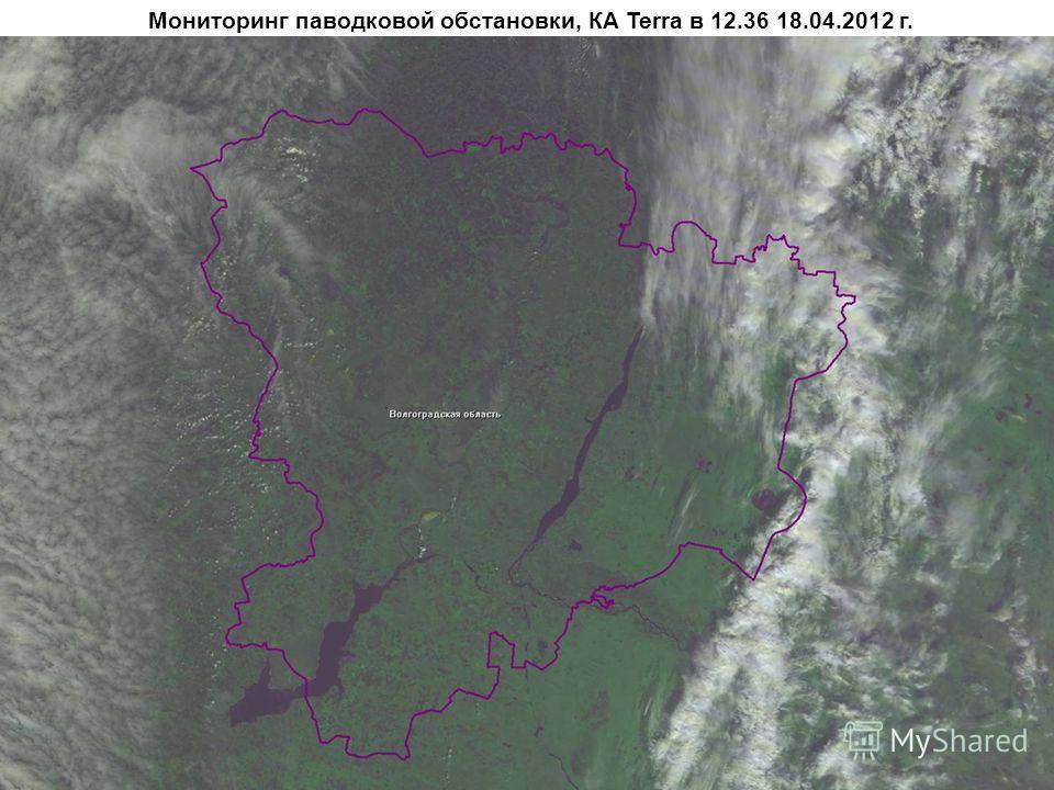 Мониторинг паводковой обстановки, КА Terra в 12.36 18.04.2012 г.