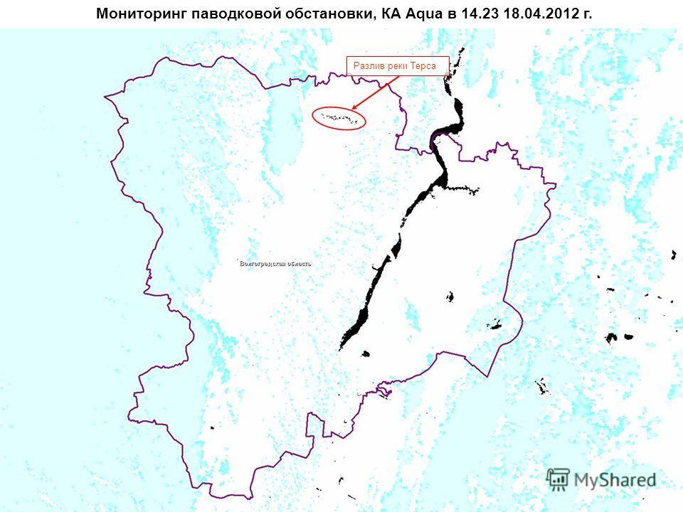 Мониторинг паводковой обстановки, КА Aqua в 14.23 18.04.2012 г. Разлив реки Терса