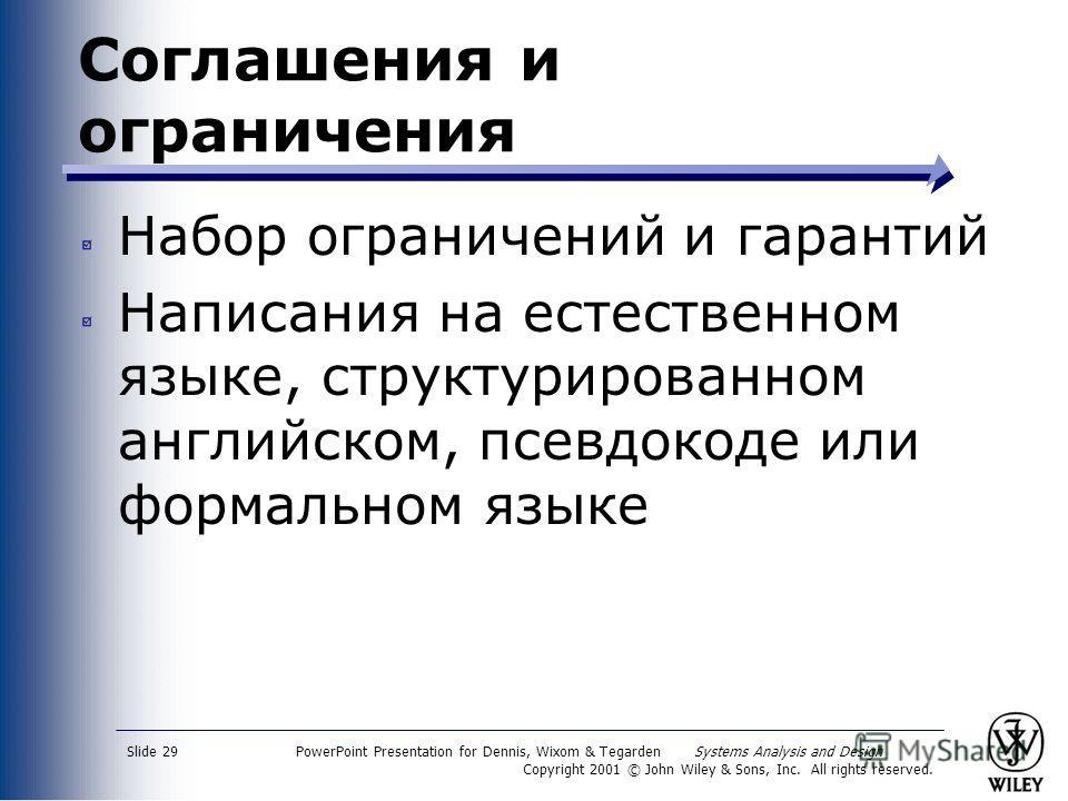 PowerPoint Presentation for Dennis, Wixom & Tegarden Systems Analysis and Design Copyright 2001 © John Wiley & Sons, Inc. All rights reserved. Slide 29 Соглашения и ограничения Набор ограничений и гарантий Написания на естественном языке, структуриро