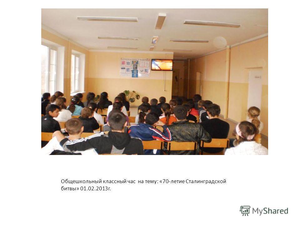 Общешкольный классный час на тему: «70-летие Сталинградской битвы» 01.02.2013г.