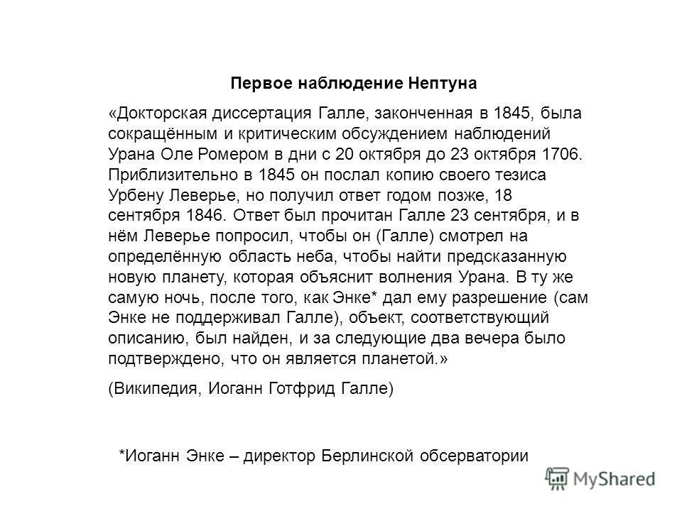 Первое наблюдение Нептуна «Докторская диссертация Галле, законченная в 1845, была сокращённым и критическим обсуждением наблюдений Урана Оле Ромером в дни с 20 октября до 23 октября 1706. Приблизительно в 1845 он послал копию своего тезиса Урбену Лев