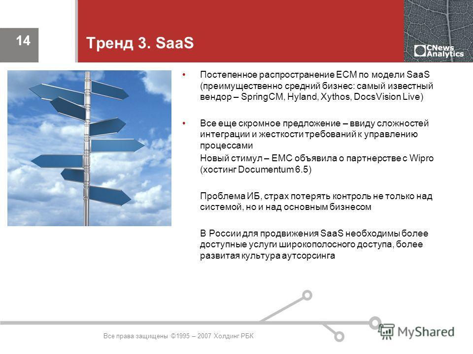 Все права защищены ©1995 – 2007 Холдинг РБК 14 Тренд 3. SaaS Постепенное распространение ECM по модели SaaS (преимущественно средний бизнес: самый известный вендор – SpringCM, Hyland, Xythos, DocsVision Live) Все еще скромное предложение – ввиду слож