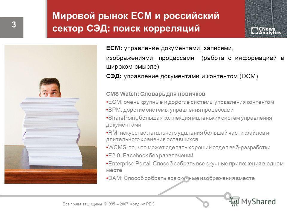 Все права защищены ©1995 – 2007 Холдинг РБК 3 Мировой рынок ЕСМ и российский сектор СЭД: поиск корреляций ECM: управление документами, записями, изображениями, процессами (работа с информацией в широком смысле) СЭД: управление документами и контентом