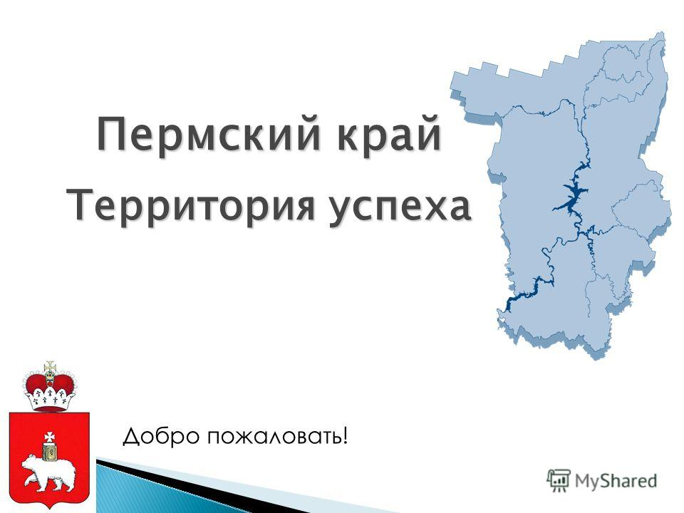Пермский край Территория успеха Добро пожаловать!
